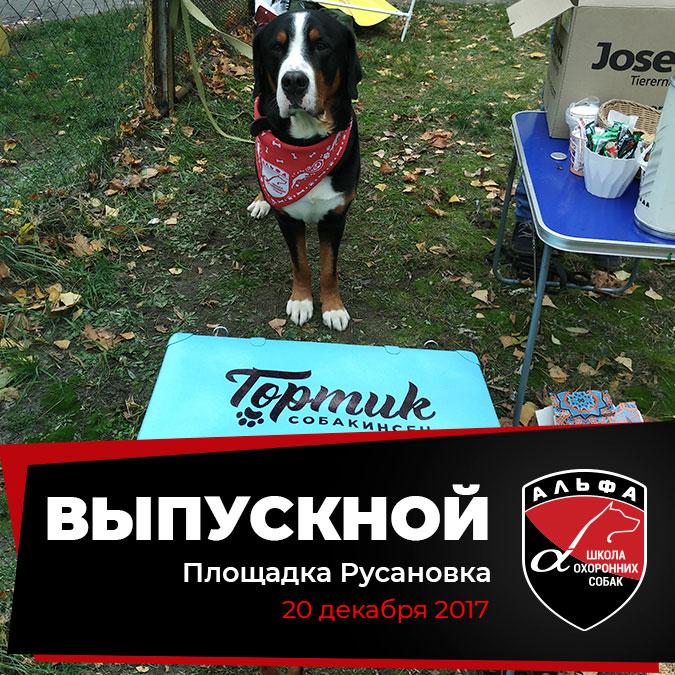 vypusk-rusanivka-20.12.2017-RU