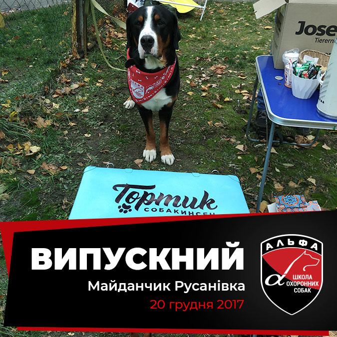 vypusk-rusanivka-20.12.2017-UA